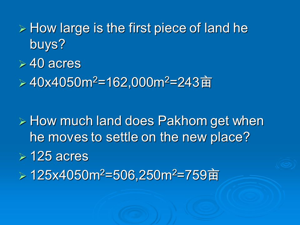 How large is the first piece of land he buys