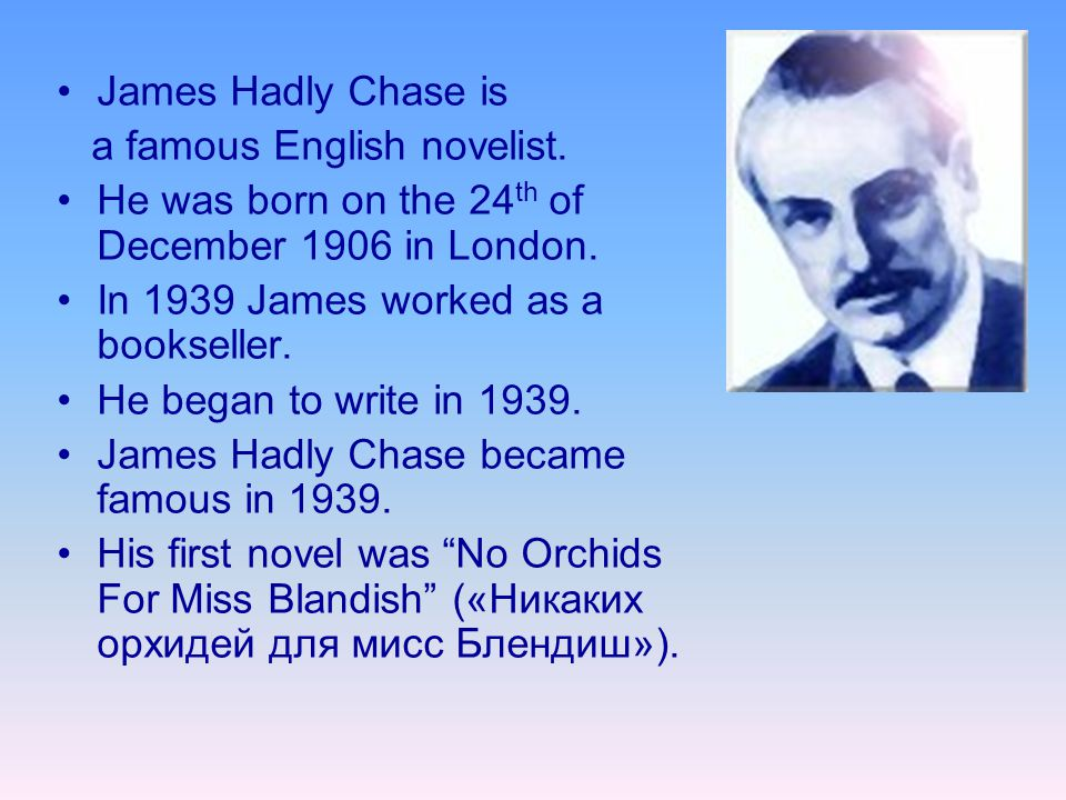James Hadly Chase is a famous English novelist. He was born on the 24th of December 1906 in London.