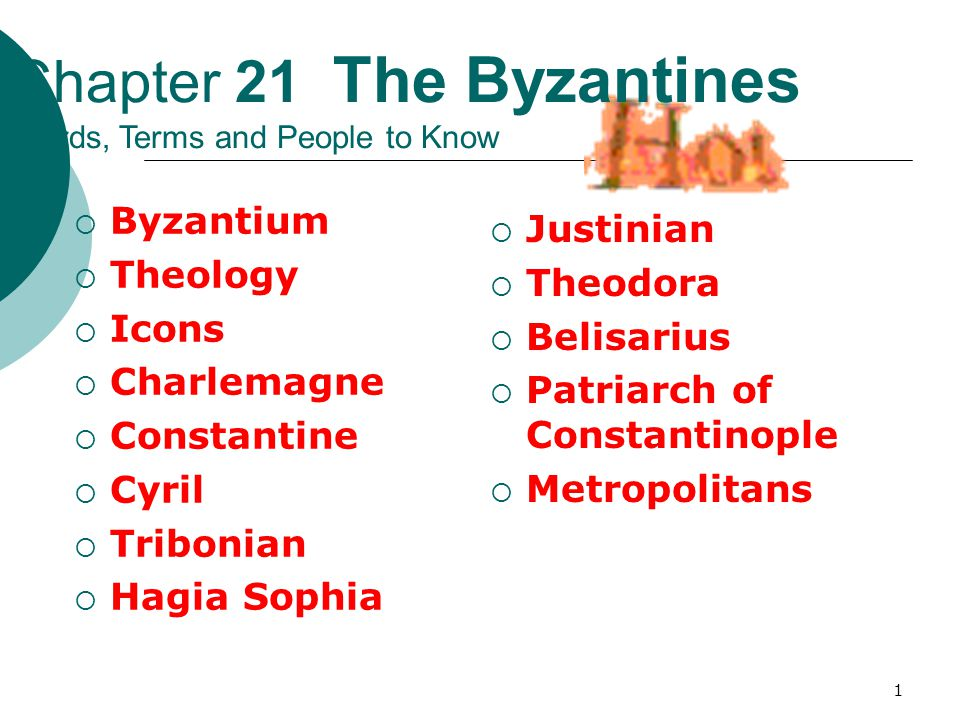 Chapter 21 The Byzantines Words, Terms and People to Know
