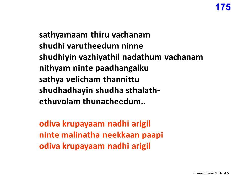 sathyamaam thiru vachanam shudhi varutheedum ninne