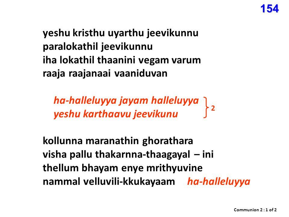 yeshu kristhu uyarthu jeevikunnu paralokathil jeevikunnu