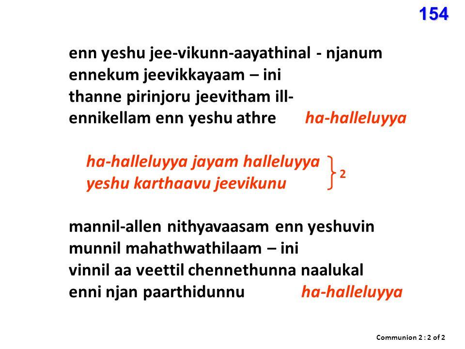 enn yeshu jee-vikunn-aayathinal - njanum ennekum jeevikkayaam – ini