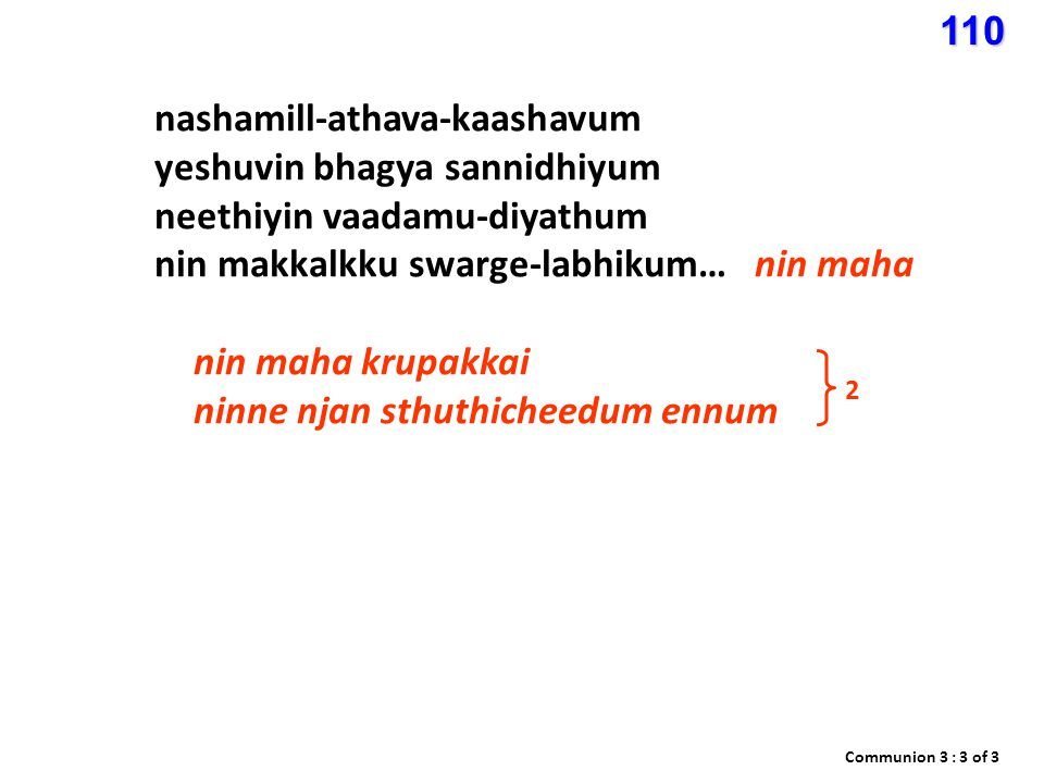 nashamill-athava-kaashavum yeshuvin bhagya sannidhiyum