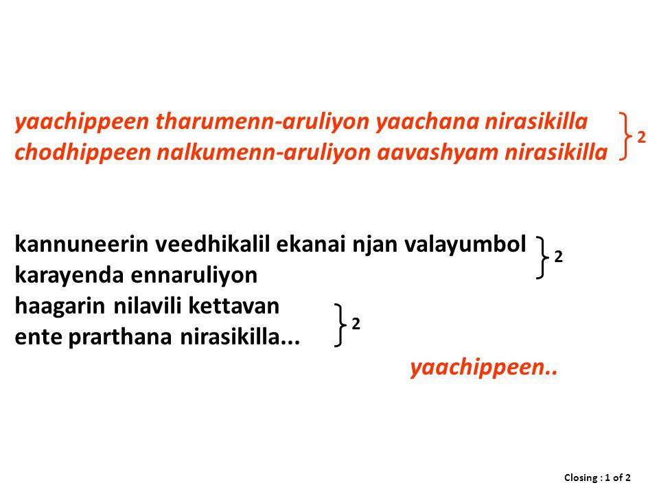yaachippeen tharumenn-aruliyon yaachana nirasikilla