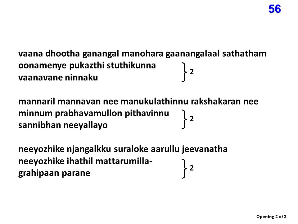 56 vaana dhootha ganangal manohara gaanangalaal sathatham