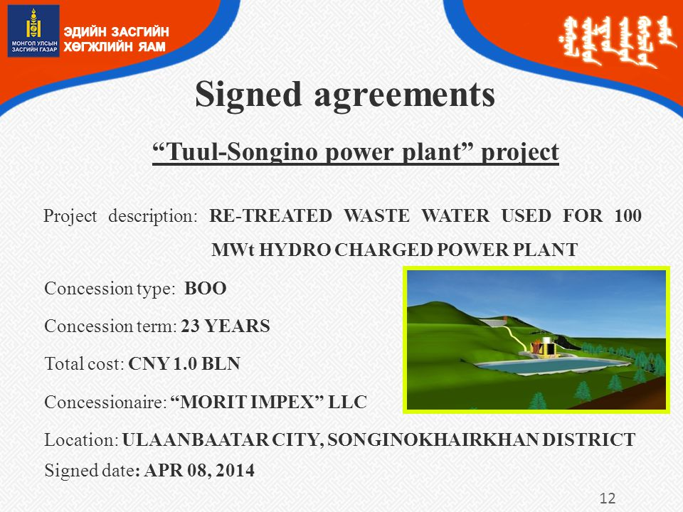 Tuul-Songino power plant project