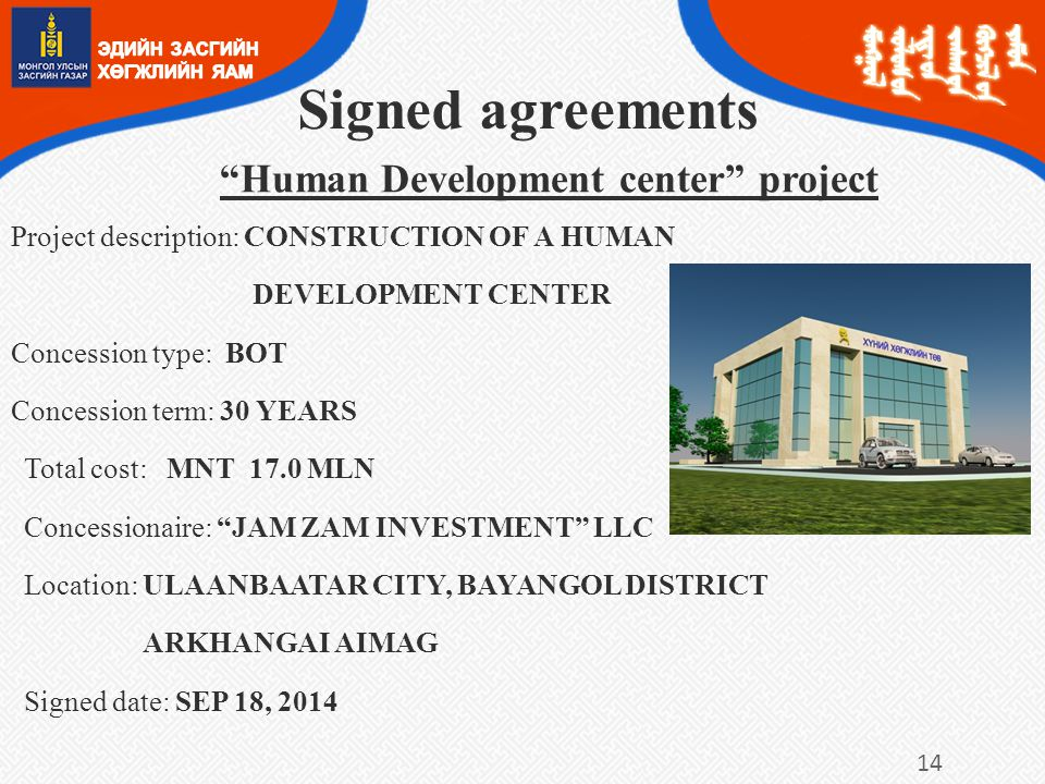 Human Development center project