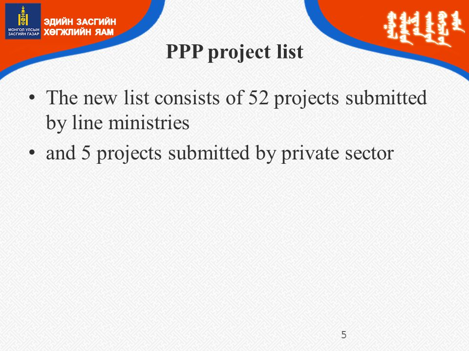 PPP project list The new list consists of 52 projects submitted by line ministries.