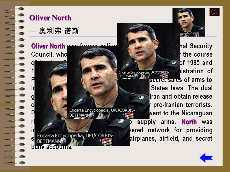 Oliver North — 奥利弗·诺斯.