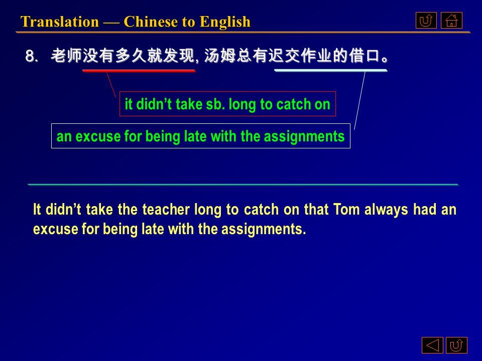 Translation — Chinese to English