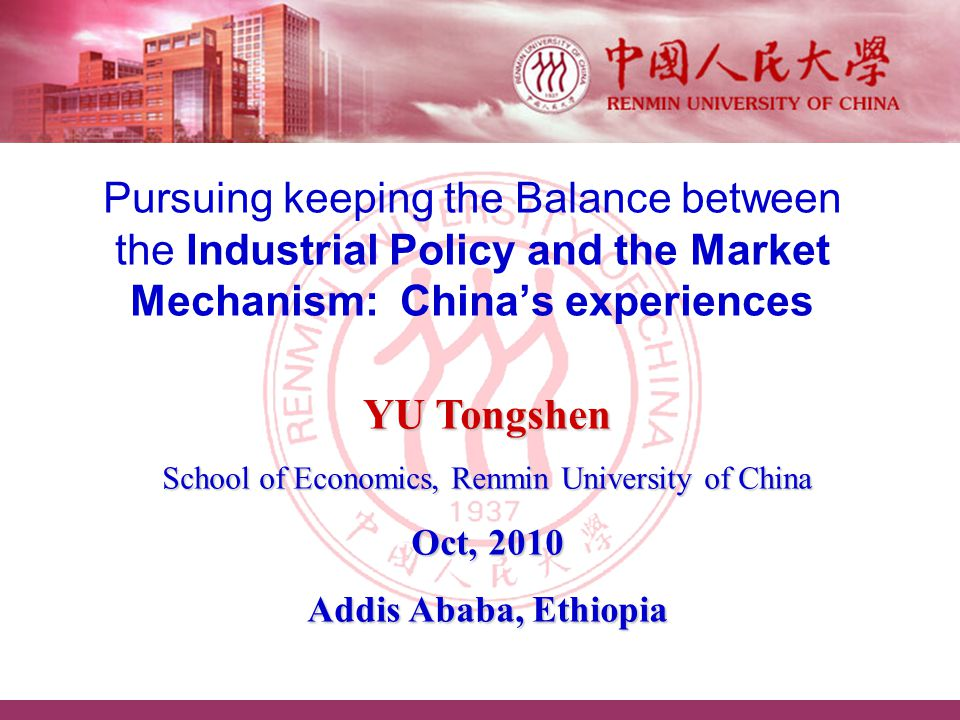 School of Economics, Renmin University of China