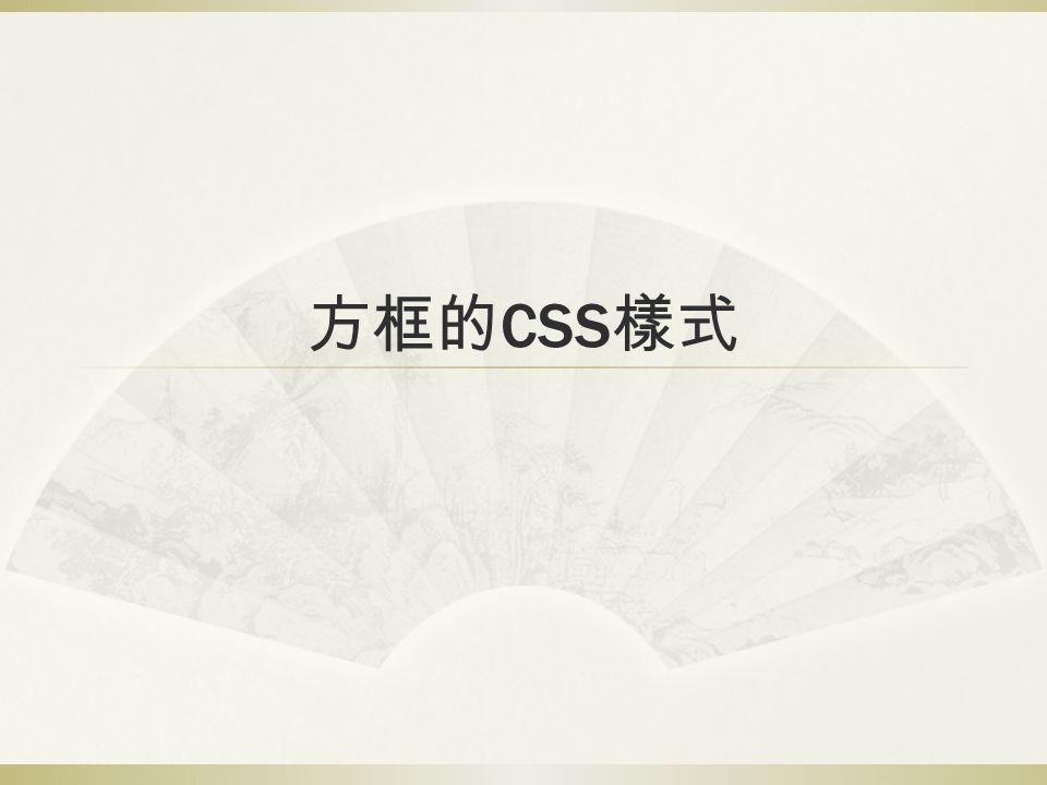 方框的CSS樣式