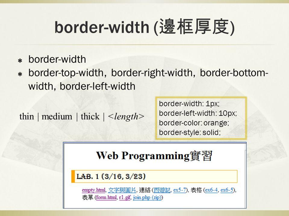 border-width (邊框厚度) border-width