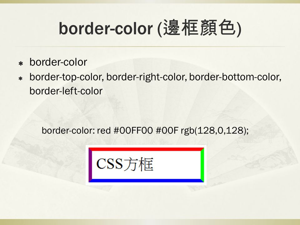 border-color (邊框顏色) border-color