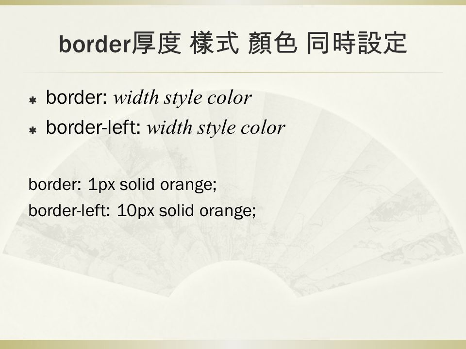 border厚度 樣式 顏色 同時設定 border: width style color