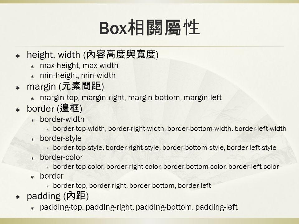 Box相關屬性 height, width (內容高度與寬度) margin (元素間距) border (邊框) padding (內距)