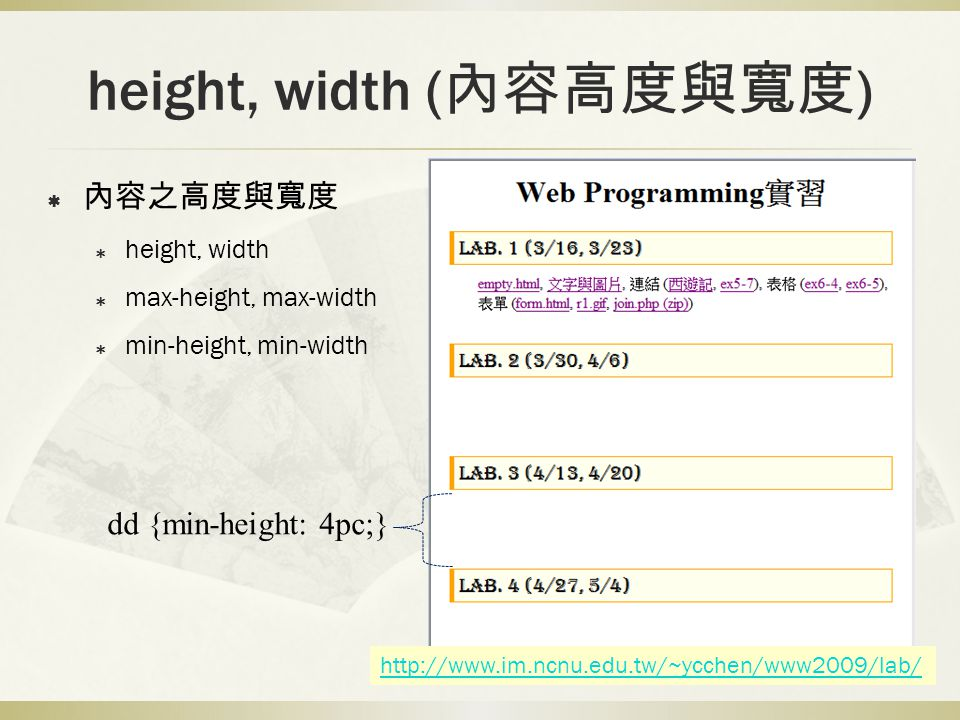 height, width (內容高度與寬度)
