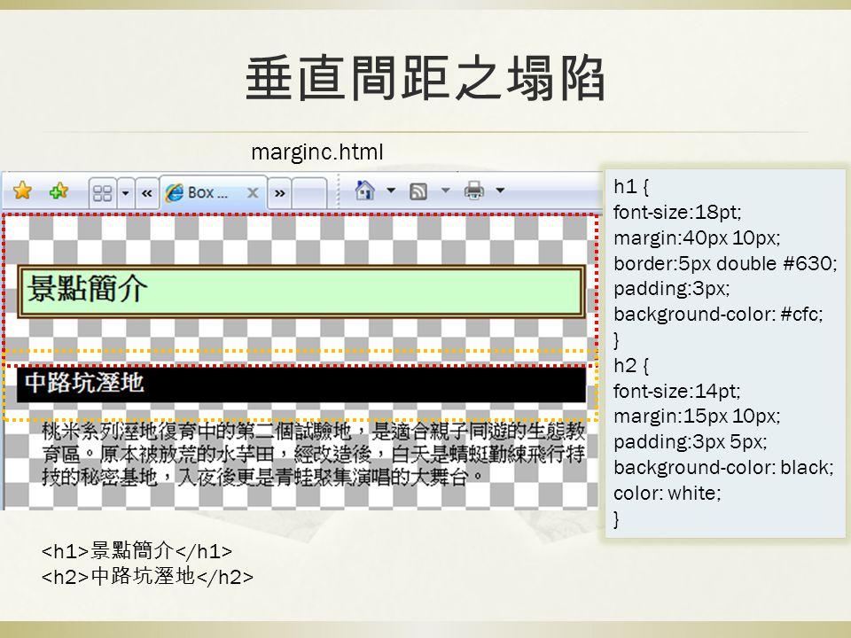 垂直間距之塌陷 marginc.html h1 { font-size:18pt; margin:40px 10px;