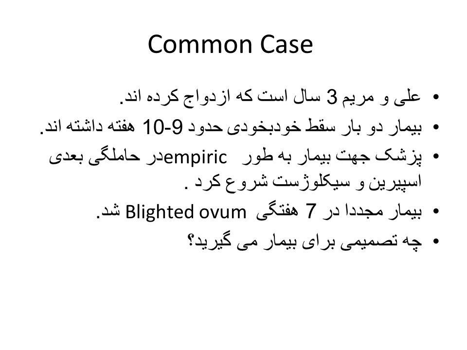 Common Case علی و مریم 3 سال است که ازدواج کرده اند.