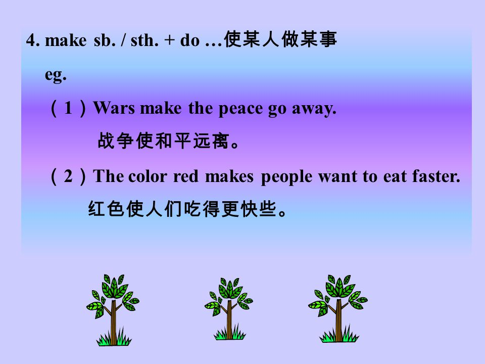 4. make sb. / sth. + do …使某人做某事