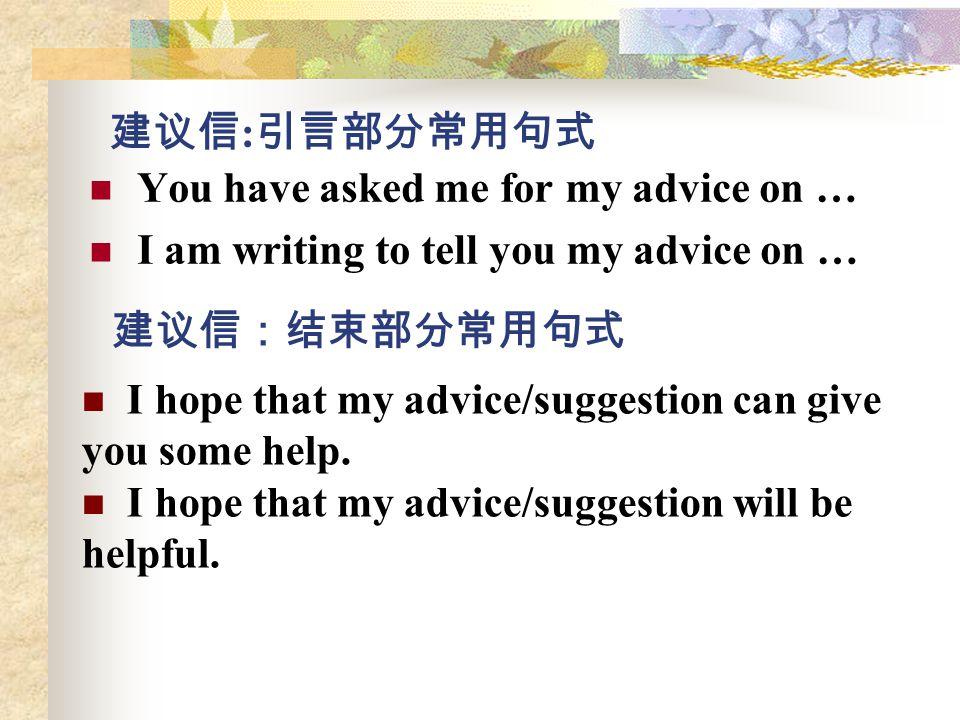 建议信:引言部分常用句式 You have asked me for my advice on …