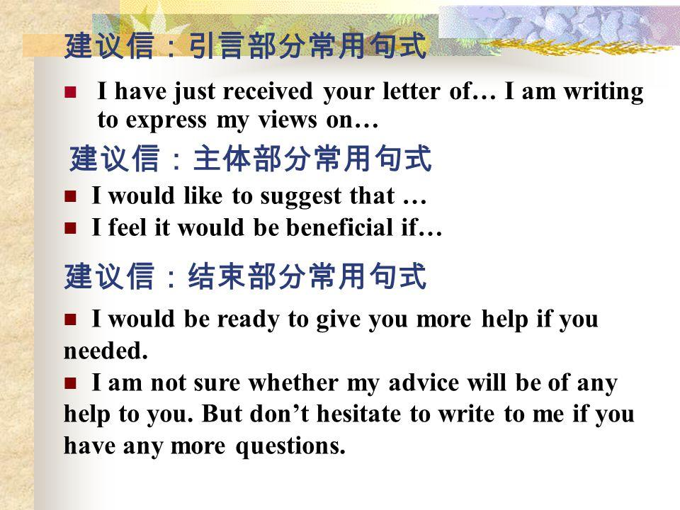 建议信:引言部分常用句式 建议信:主体部分常用句式 建议信:结束部分常用句式