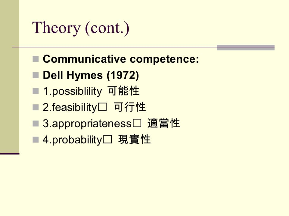 Theory (cont.) Communicative competence: Dell Hymes (1972)