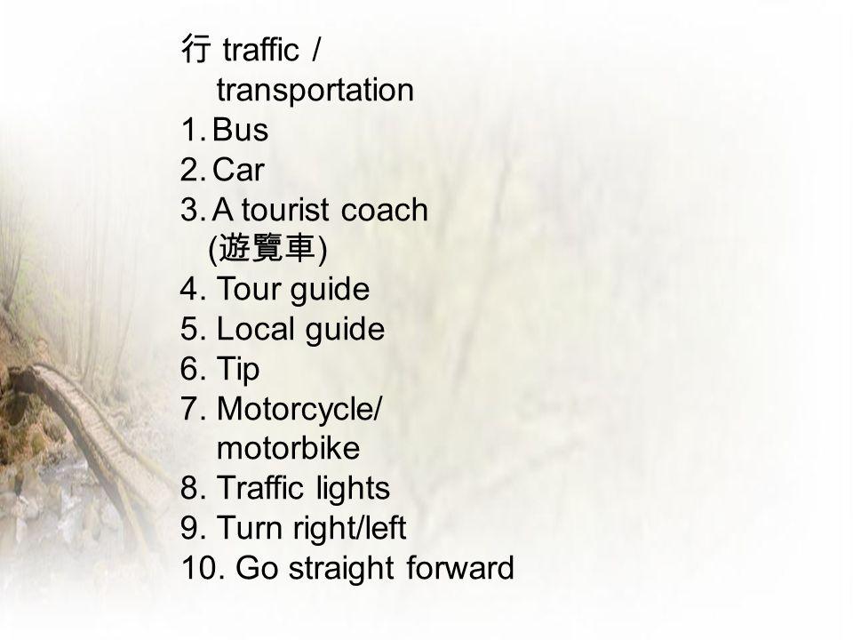 行 traffic / transportation. Bus. Car. A tourist coach. (遊覽車) 4. Tour guide. 5. Local guide. 6. Tip.