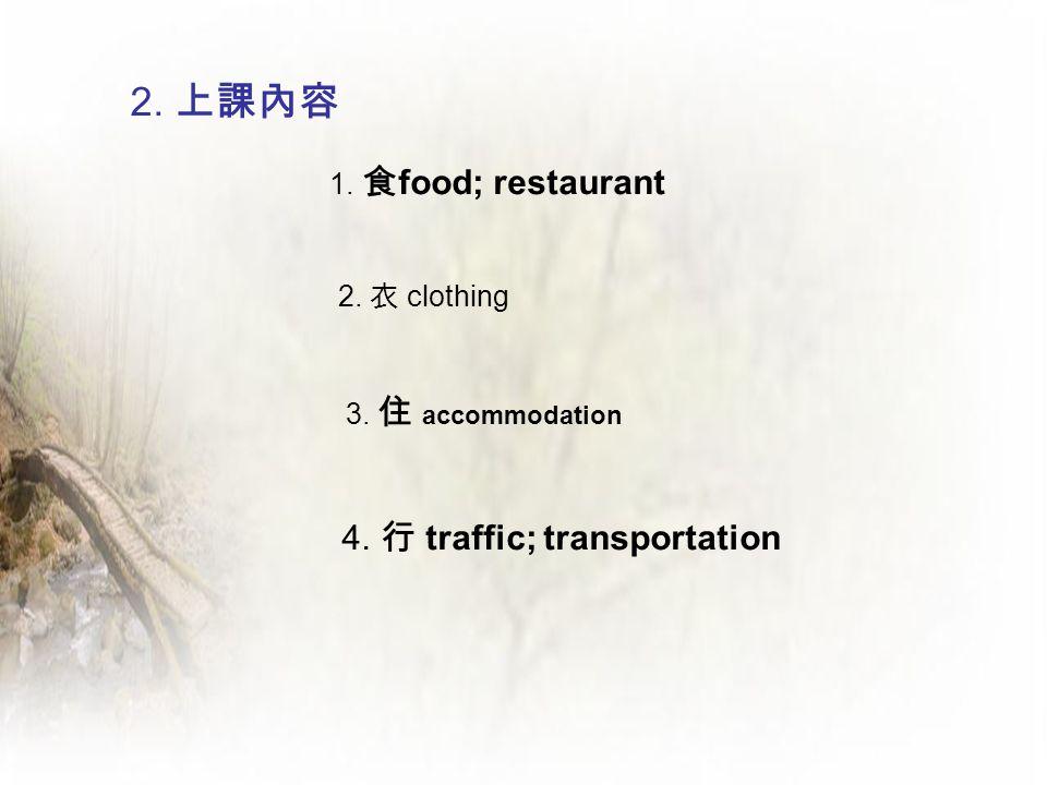 2. 上課內容 4. 行 traffic; transportation 1. 食food; restaurant