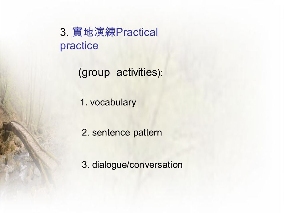 3. 實地演練Practical practice (group activities):