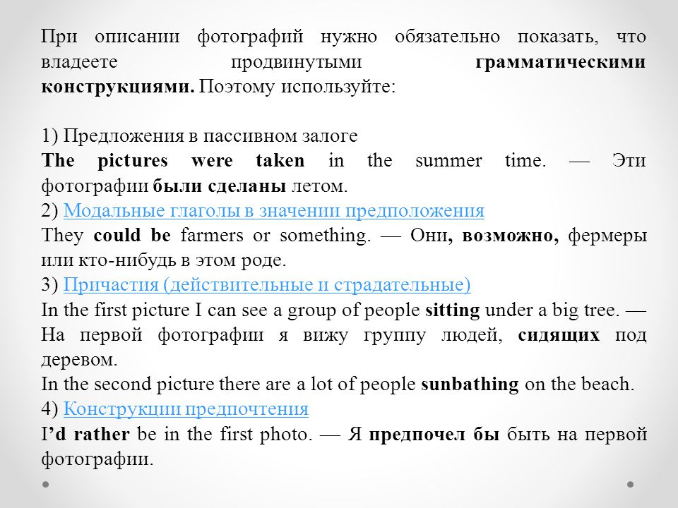 При описании фотографий нужно обязательно показать, что владеете продвинутыми грамматическими конструкциями. Поэтому используйте: