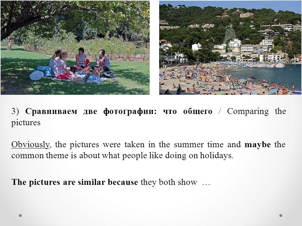 3) Сравниваем две фотографии: что общего / Comparing the pictures