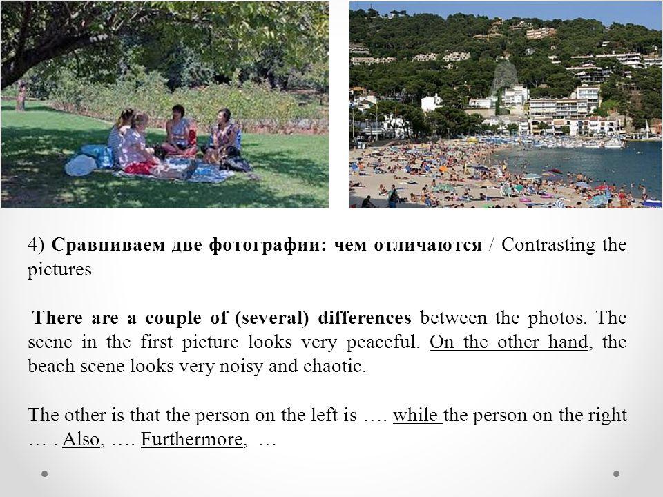 4) Сравниваем две фотографии: чем отличаются / Contrasting the pictures