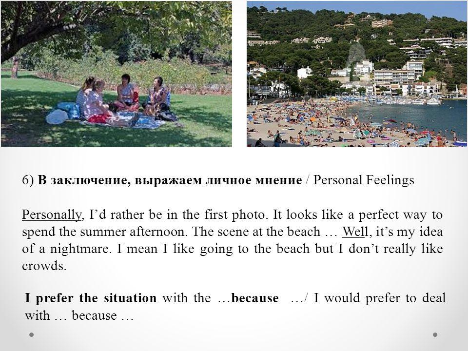 6) В заключение, выражаем личное мнение / Personal Feelings