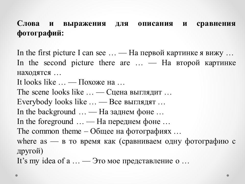 Слова и выражения для описания и сравнения фотографий: