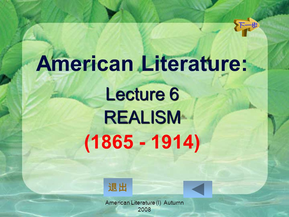 American Literature (I) Autumn 2008