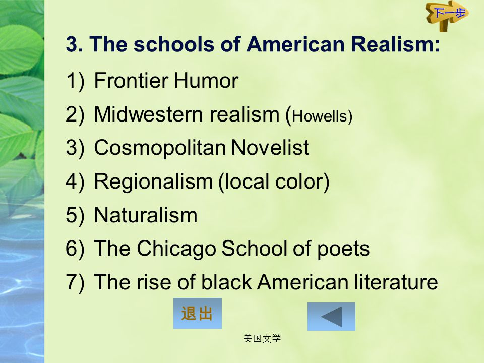 3. The schools of American Realism: