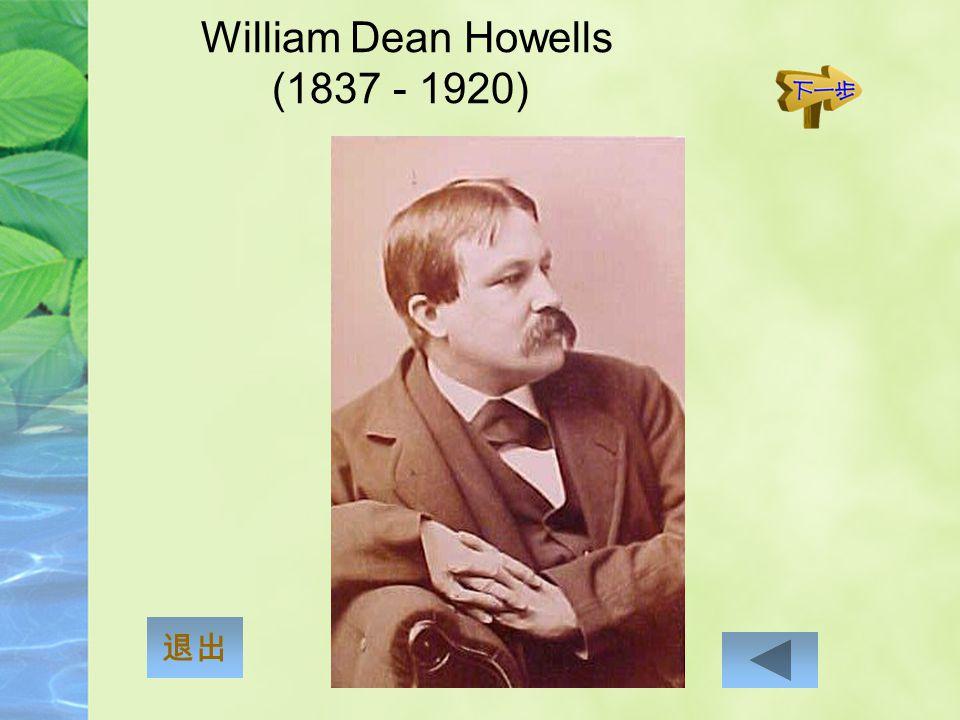 William Dean Howells (1837 - 1920)