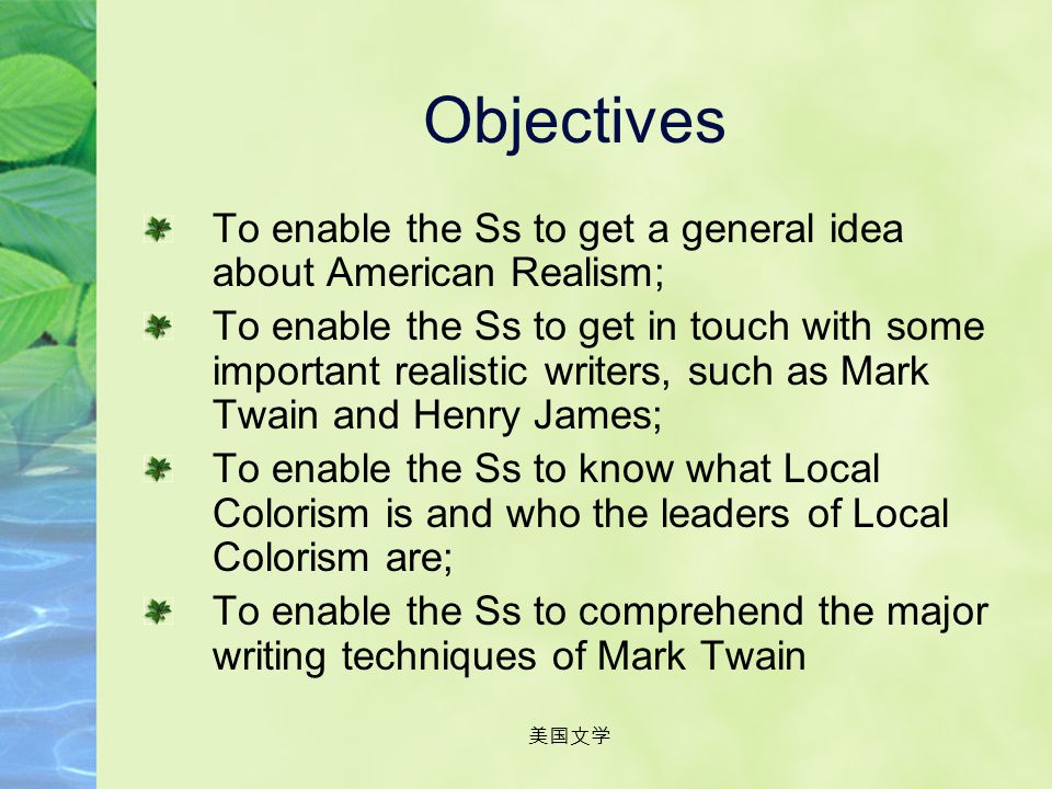 Objectives To enable the Ss to get a general idea about American Realism;