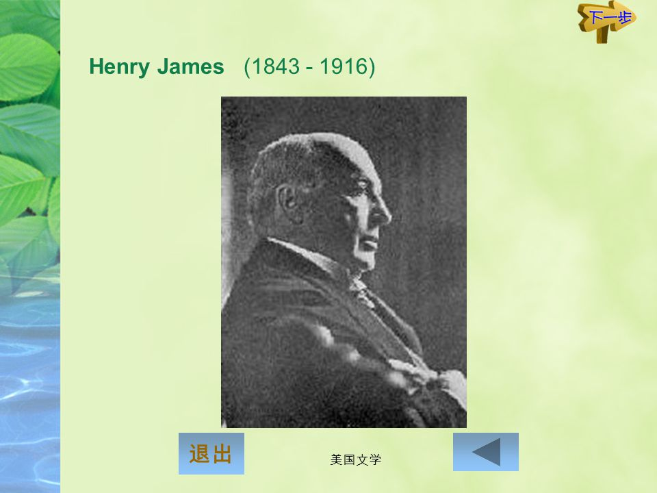 Henry James (1843 - 1916) 退出 美国文学