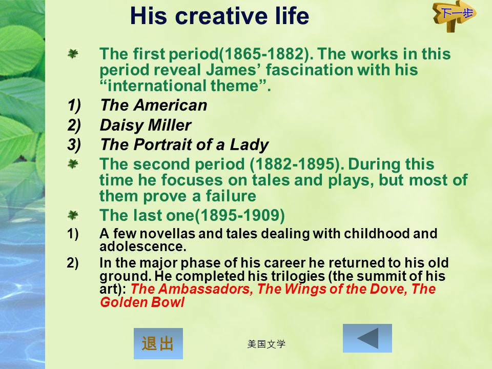 His creative life The first period(1865-1882). The works in this period reveal James' fascination with his international theme .