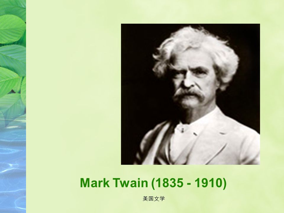 Mark Twain (1835 - 1910) 美国文学