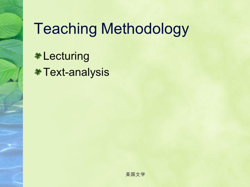 Teaching Methodology Lecturing Text-analysis 美国文学