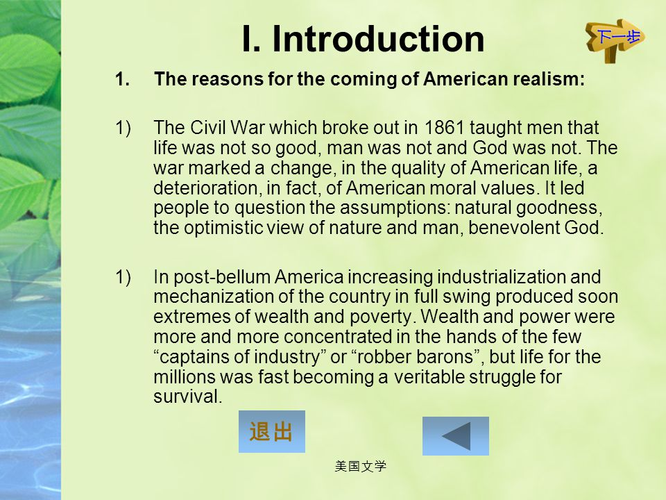 I. Introduction 退出 The reasons for the coming of American realism: