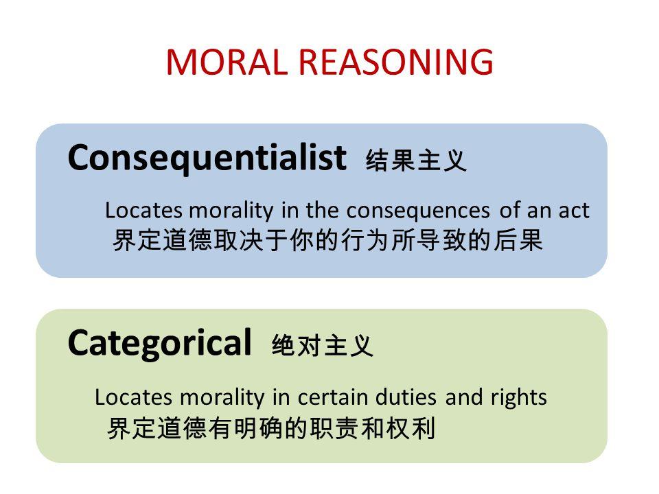 Consequentialist 结果主义