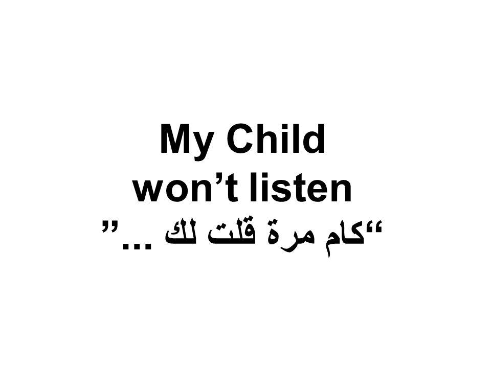 My Child won't listen كام مرة قلت لك ...
