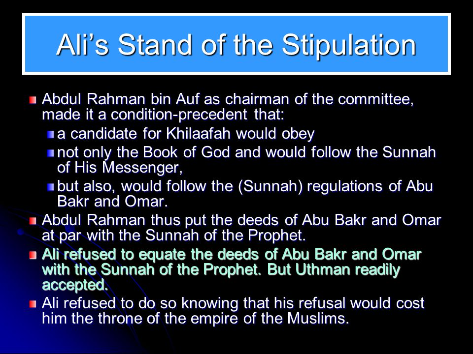 Ali's Stand of the Stipulation