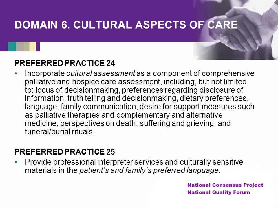 DOMAIN 6. CULTURAL ASPECTS OF CARE