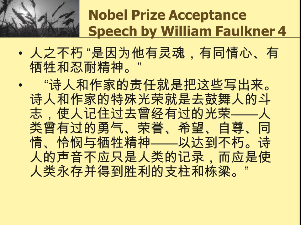 Nobel Prize Acceptance Speech by William Faulkner 4