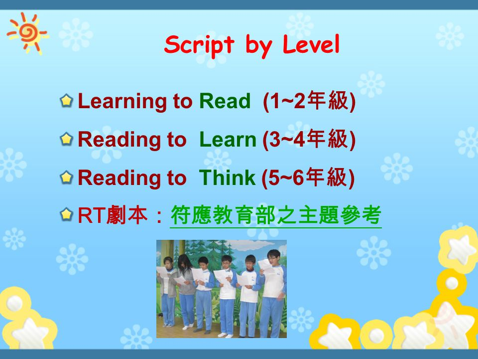 Script by Level Learning to Read (1~2年級) Reading to Learn (3~4年級)